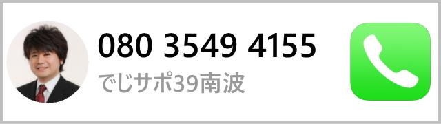 08035494155 でじサポ39 南波