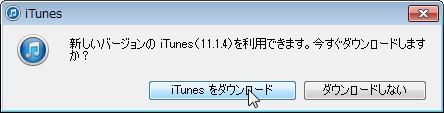 新しいバージョンのiTunes(11.1.4)を利用できます