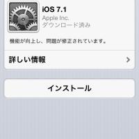 ソフトウェアアップデートiOS7.1