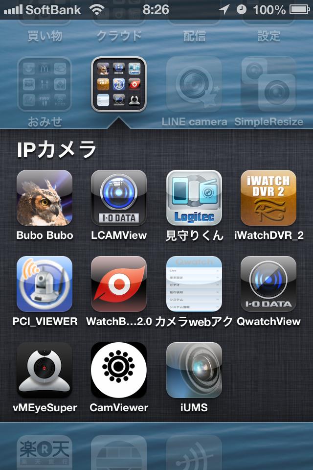 ネットワークカメラアプリ