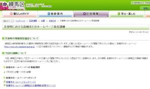 練馬区役所ホームページ