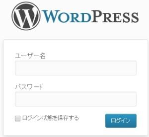 WordPressログイン画面 wp-login.php