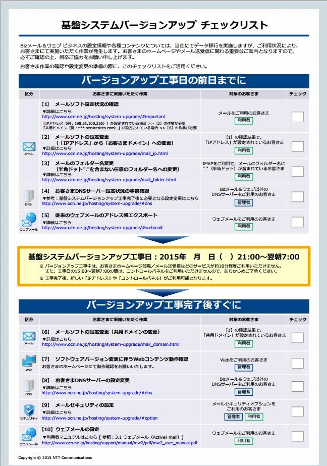 Bizメール&ウェブ基盤システムバージョンアップ