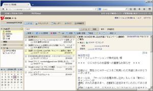 OCN Webメール