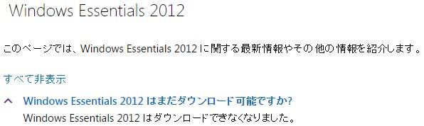 Windows Essentials 2012 はまだダウンロード可能ですか? Windows Essentials 2012 はダウンロードできなくなりました。