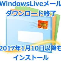 WindowsLiveメール 2017年1月10日以降もインストール
