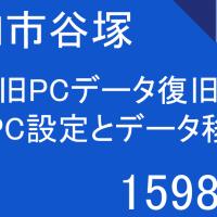 草加市谷塚。起動しないパソコンからのデータ復旧と新PC設定とデータ移行15980円