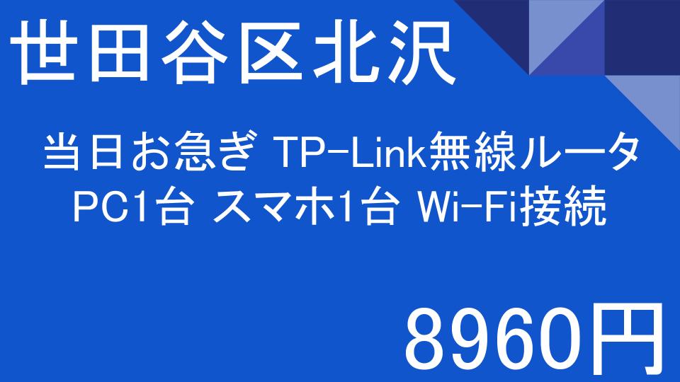 8960円 世田谷区北沢 当日お急ぎ TP-Link無線ルータ PC1台 スマホ1台 Wi-Fi接続