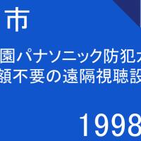 19980円 川口市 パナソニック防犯カメラ月額不要の遠隔視聴設定