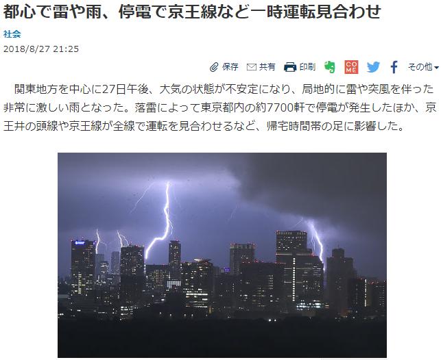 都心で雷や雨、停電で京王線など一時運転見合わせ▼日経新聞電子版より