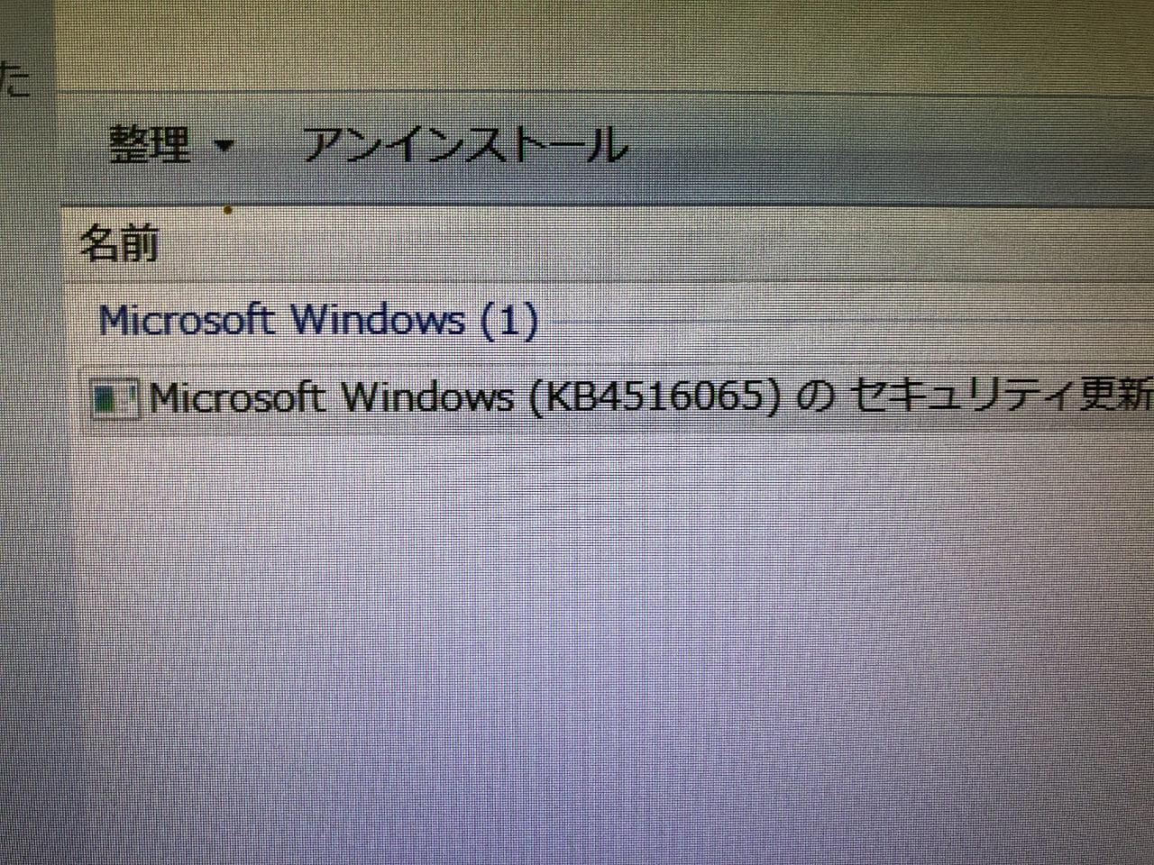 WindowsUpdateの履歴にKB4516065を見つけたらアンインストール