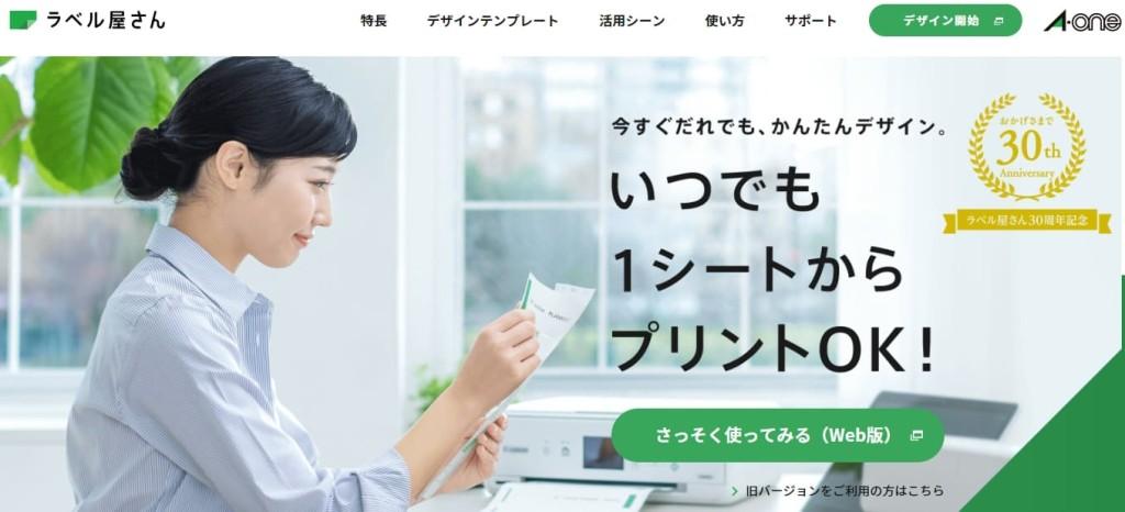 ラベル屋さん™ラベル&カード作成ソフト10新登場!