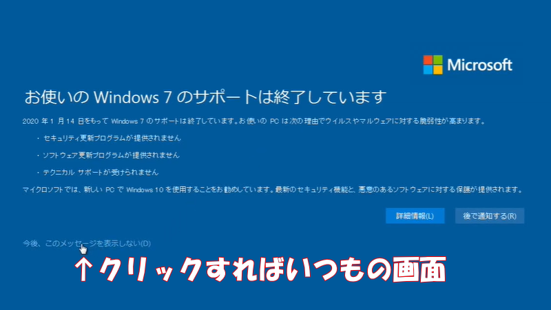 20200115windows7support