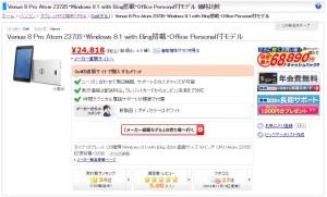 価格.com   Dell Venue 8 Pro Atom Z3735・Windows 8.1 with Bing搭載・Office Personal付モデル