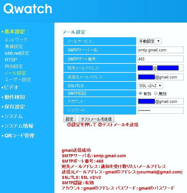 IODATA-Qwatch-smtp-mail-settings2