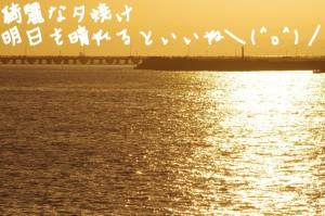 夕焼け(文字入れ後)