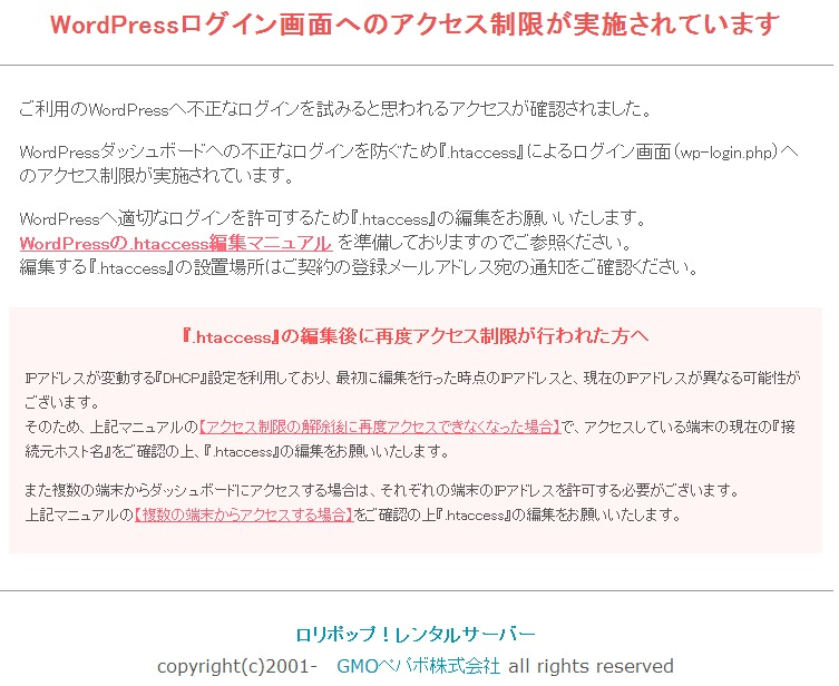 WordPress-lolipop