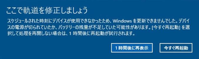 Windows10更新「ここで軌道を修正しましょう」画面