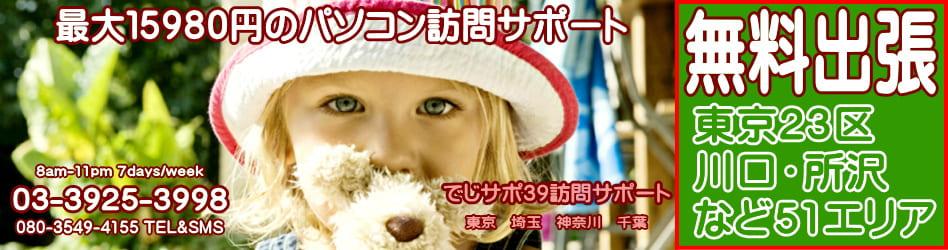 最大15980円のパソコン訪問サポート。東京23区無料出張