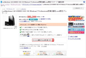 LuvMachines LM-iH300B-SSD-KK Windows7 Professional搭載 価格.com限定パッケージ