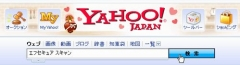 Yahooで[エフセキュア スキャン]検索