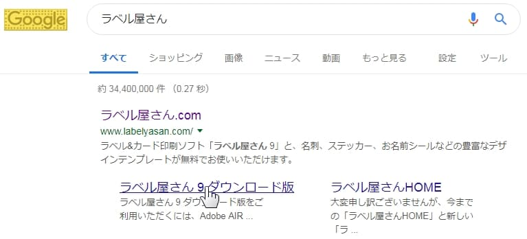 googleラベル屋さんダウンロード版の検索結果 2019年3月現在