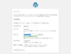 WordPressようこそ画面