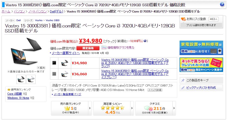 Vostro 15 3000(3581) 価格.com限定 ベーシック Core i3 7020U・4GBメモリ・128GB SSD搭載モデル