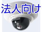パナソニック法人向け監視・防犯システム訪問設定15980円