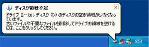 winxp-disk-ryouiki-busoku