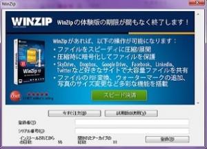Winzipの体験版の期限がまもなく終了します