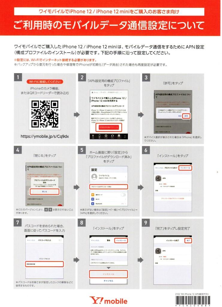 ワイモバイルでiPhone12 / iPhone12miniをご購入のお客様向け、ご利用時のモバイルデータ通信設定について2021年4月